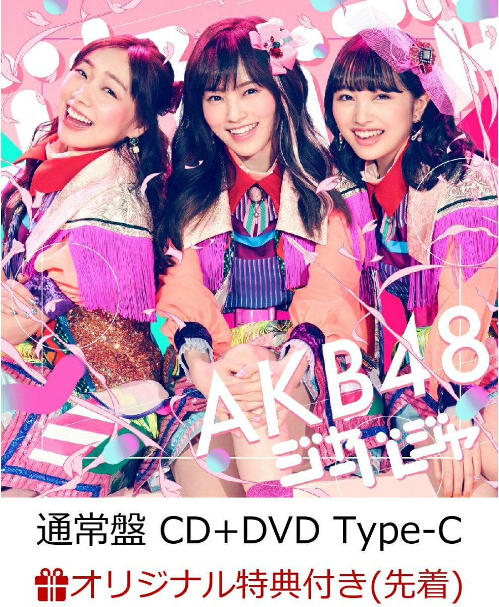 【楽天ブックス限定先着特典】ジャーバージャ (通常盤 CD+DVD Type-C) (生写真付き) [ AKB48 ]