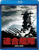連合艦隊【Blu-ray】