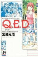 Q.E.D.証明終了(34)