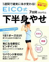 EICO式7日間下半身やせプログラム [ ダイエットコーチ EICO ]