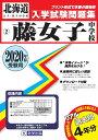 藤女子中学校(2020年春受験用) (北海道公立・私立中学校入学試験問題集)