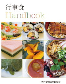 行事食Handbook [ 伊藤 裕美 ]