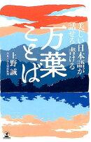 美しい日本語が話せる書ける万葉ことば