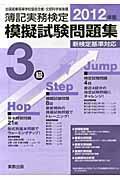 全商簿記実務検定模擬試験問題集3級(2012年版)