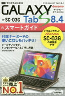 ゼロからはじめるドコモGALAXY Tab S 8.4 SC-03Gスマートガイド