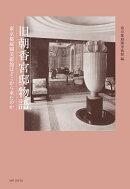 旧朝香宮邸物語ー東京都庭園美術館はどこから来たのか