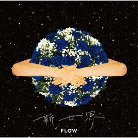 新世界 (初回限定盤 CD+Blu-ray+ロゴ入り手袋) [ FLOW ]