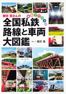 櫻井寛さんの全国私鉄 路線と車両大図鑑