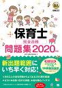 福祉教科書 保育士 完全合格問題集 2020年版 (EXAMPRESS) [ 保育士試験対策委員会 ]