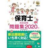 保育士完全合格問題集(2020年版) (EXAMPRESS 福祉教科書)