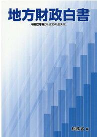 地方財政白書(令和2年版) [ 総務省 ]