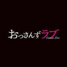 テレビ朝日系土曜ナイトドラマ「おっさんずラブ」オリジナル・サウンドトラック [ 河野伸 ]