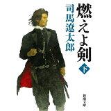 燃えよ剣(下巻)改版 (新潮文庫)