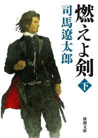 燃えよ剣 下 (新潮文庫 しー9-9 新潮文庫) [ 司馬 遼太郎 ]