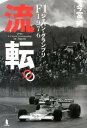 流転。 F1ジャパン・グランプリ1976 [ 今宮純 ]