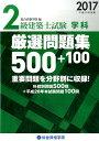 2級建築士試験学科厳選問題集500+100(2017) [ 総合資格学院 ]