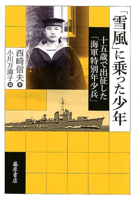 「雪風」に乗った少年 十五歳で出征した「海軍特別年少兵」 [ 西崎信夫 ]