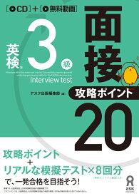 英検3級面接・攻略ポイント20 CD付 [ アスク出版編集部 ]
