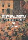 世界史との対話(中) 70時間の歴史批評 [ 小川幸司 ]