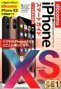 ゼロからはじめるiPhone XSスマートガイドドコモ完全対応版 [ リンクアップ ]