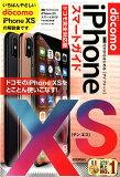 ゼロからはじめるiPhone XSスマートガイドドコモ完全対応版