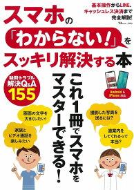 スマホの「わからない!」をスッキリ解決する本 (TJMOOK)