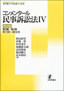 コンメンタール民事訴訟法4