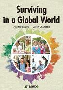 グローバル社会をどう生きるか
