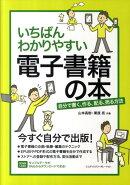 いちばんわかりやすい電子書籍の本