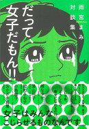 【バーゲン本】だって、女子だもん!! 雨宮まみ対談集