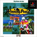 Winning Post 2 プログラム'96 PS the Best