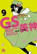 GS美神 極楽大作戦!! 9