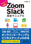 Zoom & Slack 完全マニュアル