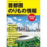 首都圏のりもの情報(2020年度版)