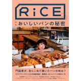 RiCE(NO.13(WINTER 20) 特集:おいしいパンの秘密