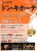 【バーゲン本】華麗なるバレエ5 ドン・キホーテーDVD BOOK