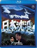 日本沈没【Blu-rayDisc Video】