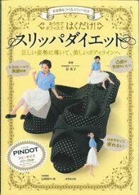 PINDOTはくだけ!スリッパダイエット 正しい姿勢に導いて、美しいボディラインへ ([バラエティ])