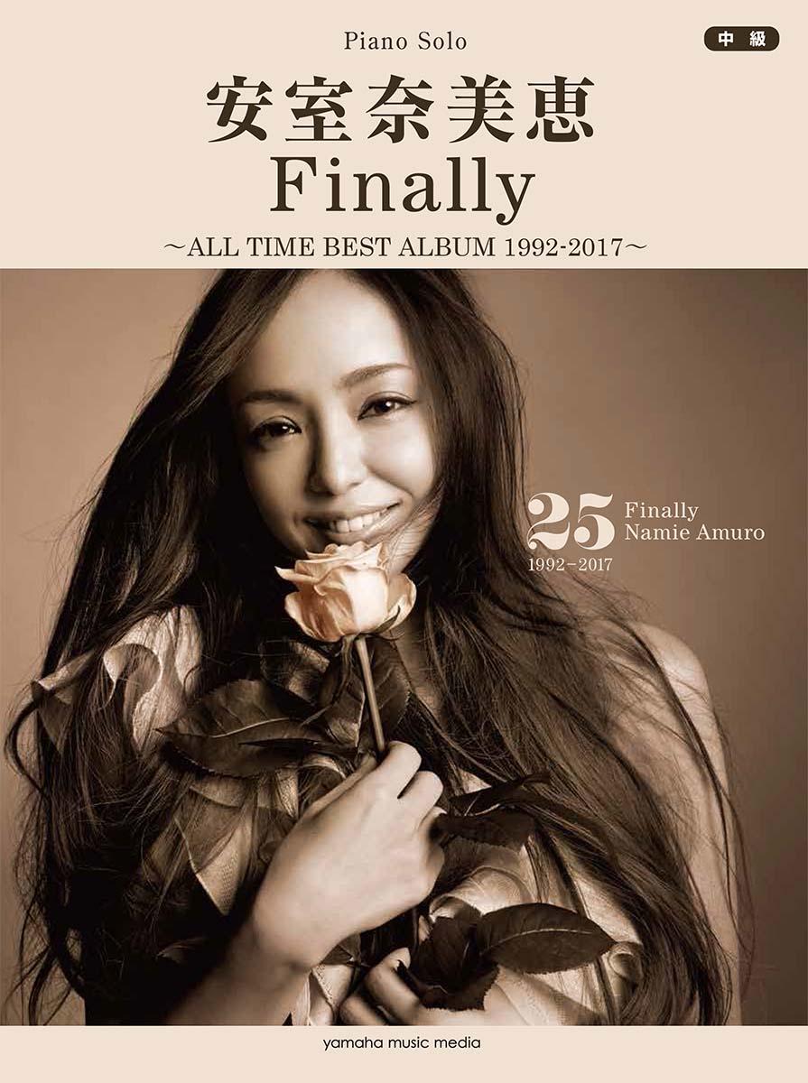 ピアノソロ 安室奈美恵 『Finally』 〜ALL TIME BEST ALBUM 1992-2017〜