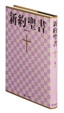 NI363 新共同訳 大型新約聖書 詩編つき クロス装