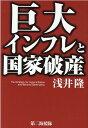 巨大インフレと国家破産 [ 浅井隆(経済ジャーナリスト) ]