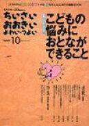 ちいさい・おおきい・よわい・つよい(number 10)