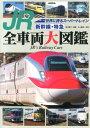 JR新幹線・特急全車両大図鑑 世界に誇るスーパートレイン [ 原口隆行 ]