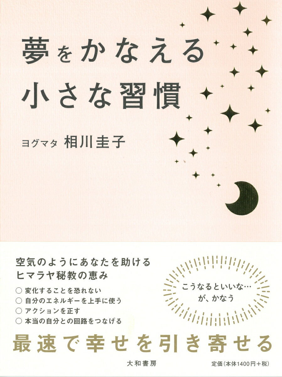 夢をかなえる小さな習慣 [ 相川圭子 ]