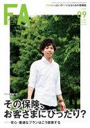 Financial Adviser 2017年9月号 (ファイナンシャル・アドバイザー)