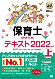 福祉教科書 保育士 完全合格テキスト 上 2022年版 (EXAMPRESS) [ 保育士試験対策委員会 ]