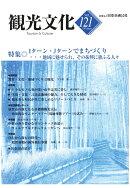 【POD】機関誌観光文化第121号 特集 Iターン、Jターンでまちづくり