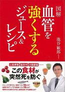 【バーゲン本】図解血管を強くするジュース&レシピ