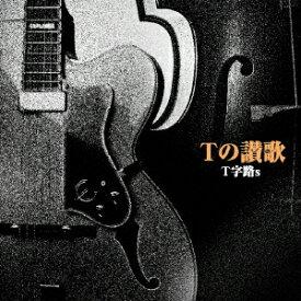 Tの讃歌 [ T字路S ]