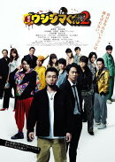 映画「闇金ウシジマくん 2」 豪華版【Blu-ray】